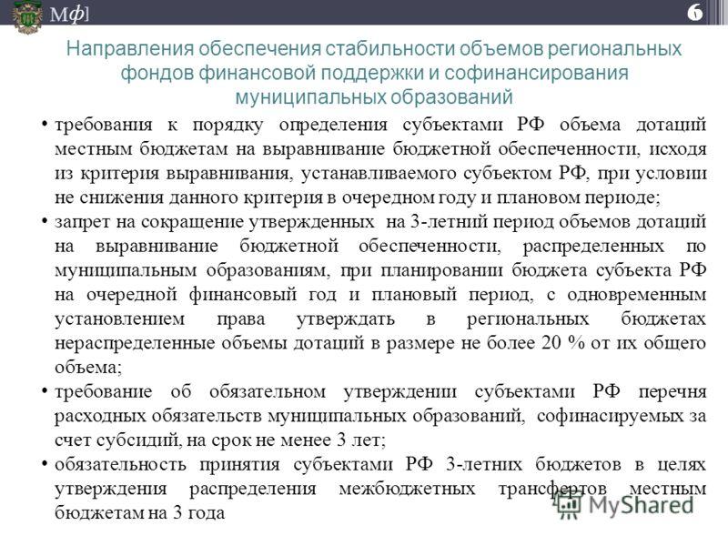 М ] ф 6 требования к порядку определения субъектами РФ объема дотаций местным бюджетам на выравнивание бюджетной обеспеченности, исходя из критерия выравнивания, устанавливаемого субъектом РФ, при условии не снижения данного критерия в очередном году