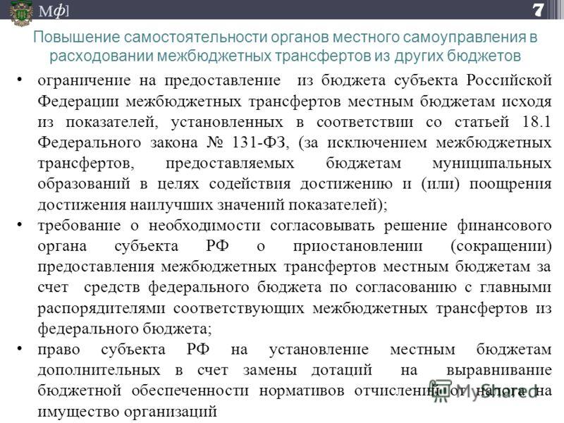 М ] ф 7 ограничение на предоставление из бюджета субъекта Российской Федерации межбюджетных трансфертов местным бюджетам исходя из показателей, установленных в соответствии со статьей 18.1 Федерального закона 131-ФЗ, (за исключением межбюджетных тран