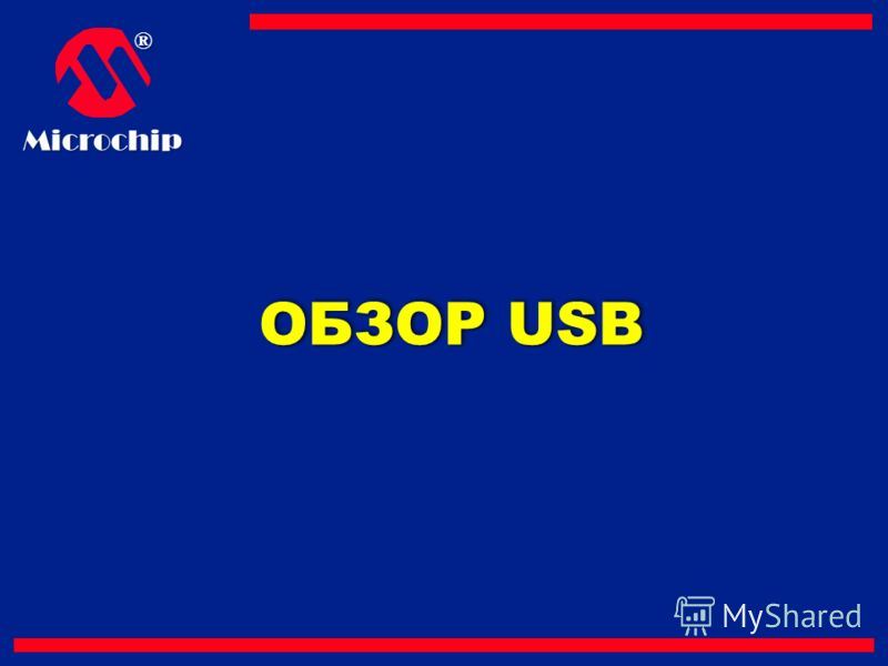 ®Microchip ОБЗОР USB
