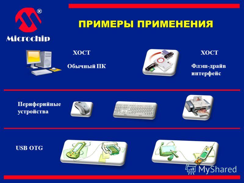 ®Microchip ПРИМЕРЫ ПРИМЕНЕНИЯ ХОСТ Обычный ПК Флэш-драйв интерфейс Периферийные устройства USB OTG