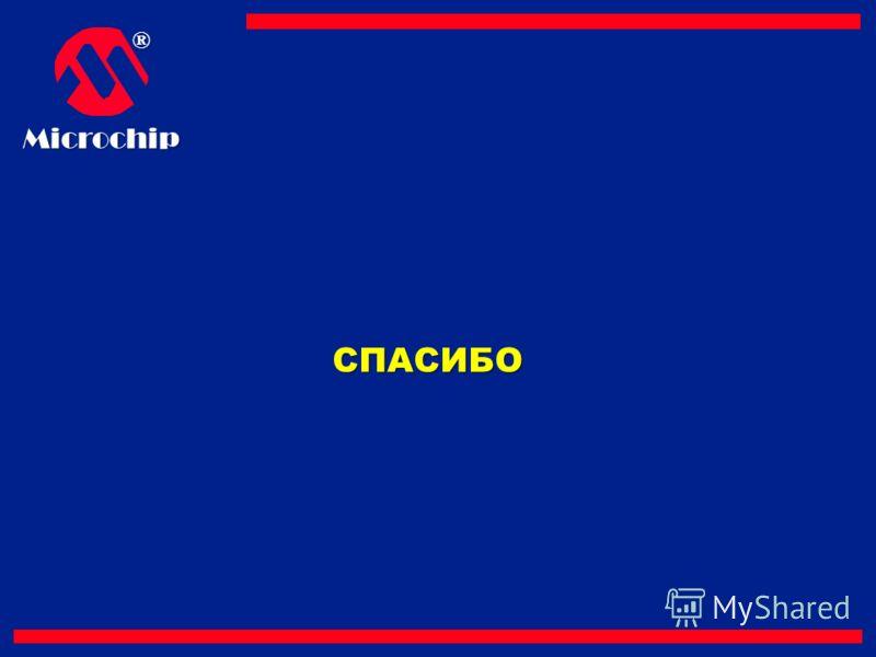 ®Microchip СПАСИБО