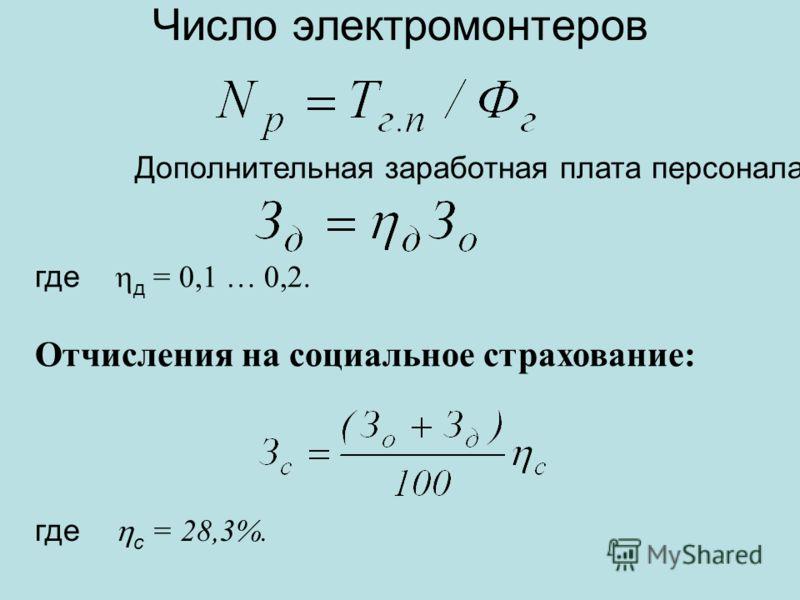 Число электромонтеров Дополнительная заработная плата персонала: где д = 0,1 … 0,2. Отчисления на социальное страхование: где с = 28,3%.