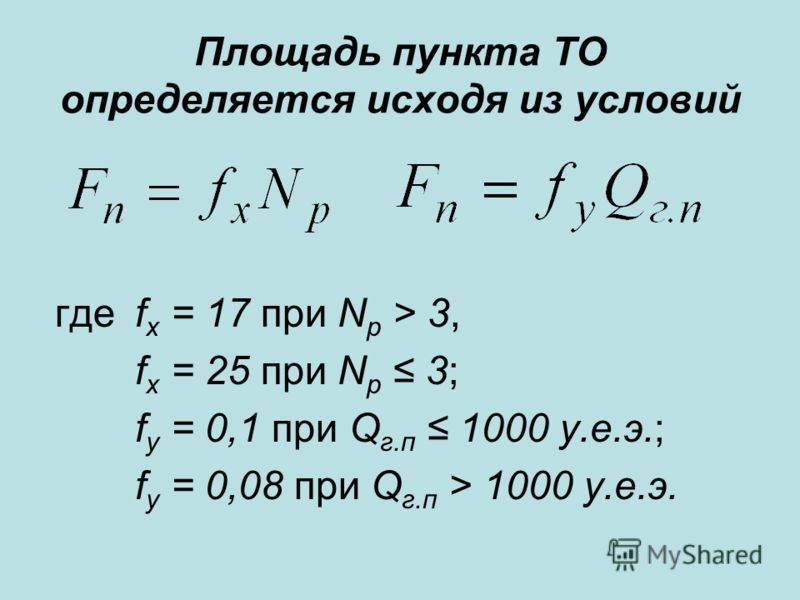 Площадь пункта ТО определяется исходя из условий гдеf x = 17 при N p > 3, f x = 25 при N p 3; f y = 0,1 при Q г.п 1000 у.е.э.; f y = 0,08 при Q г.п > 1000 у.е.э.
