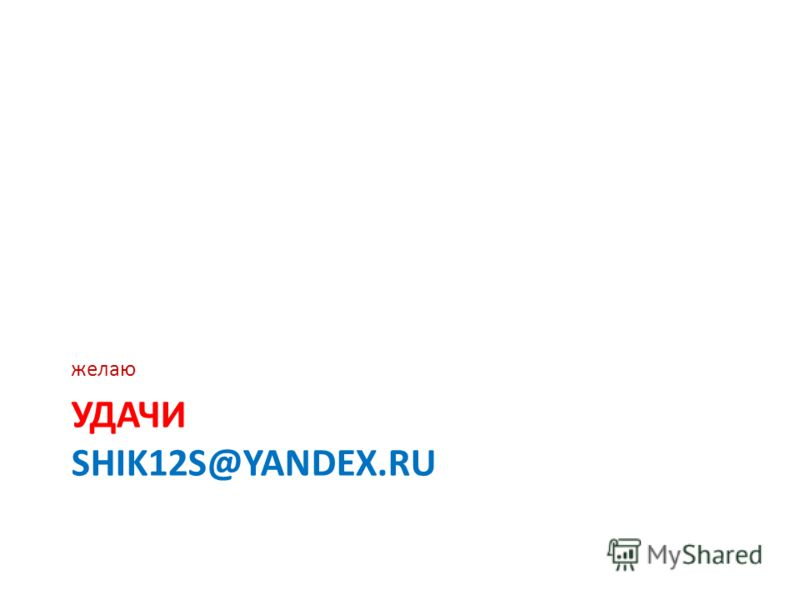УДАЧИ SHIK12S@YANDEX.RU желаю