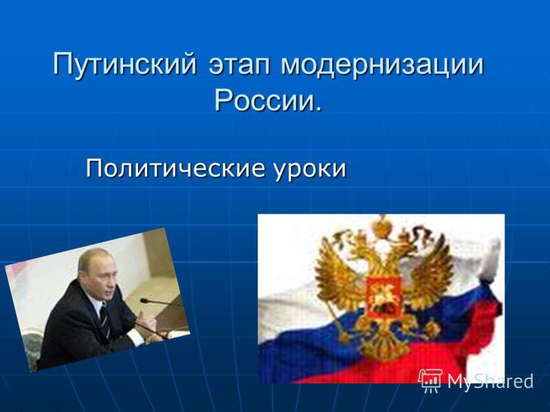Путинский этап модернизации России. Политические уроки