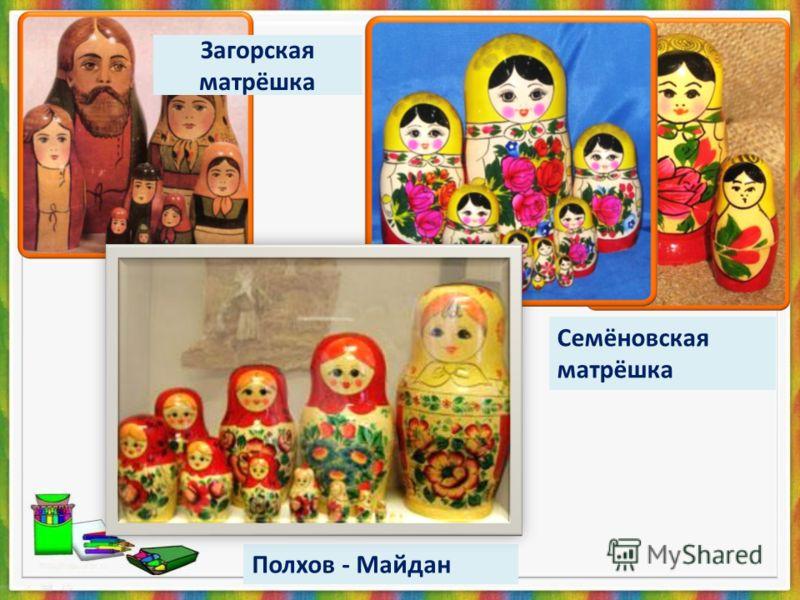 Загорская матрёшка Семёновская матрёшка Полхов - Майдан