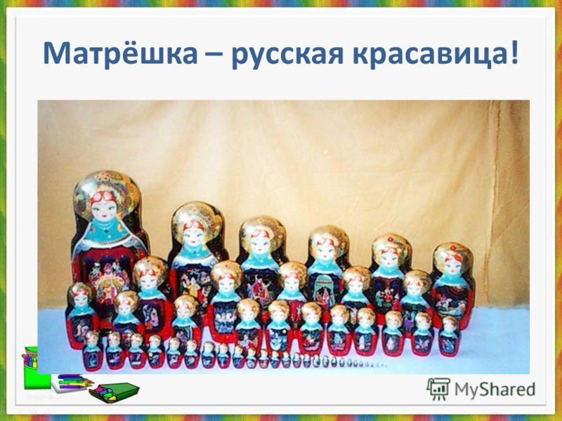 Матрёшка – русская красавица!