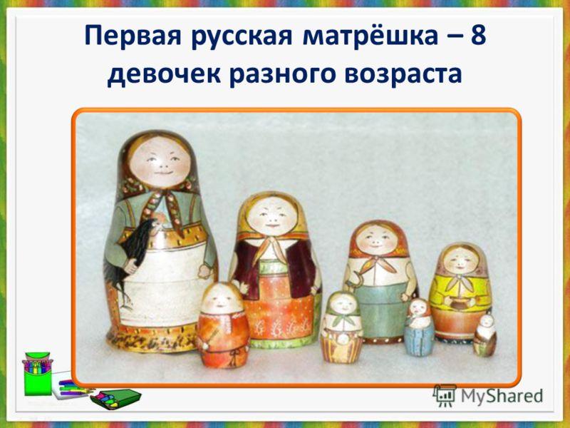 Первая русская матрёшка – 8 девочек разного возраста