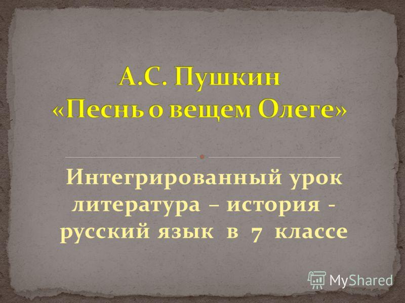 Интегрированный урок литература – история - русский язык в 7 классе