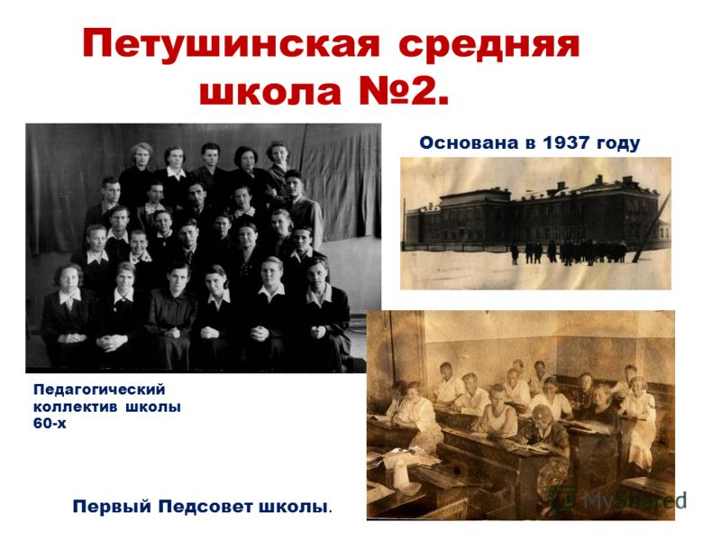 Петушинская средняя школа 2. Основана в 1937 году Первый Педсовет школы. Педагогический коллектив школы 60-х