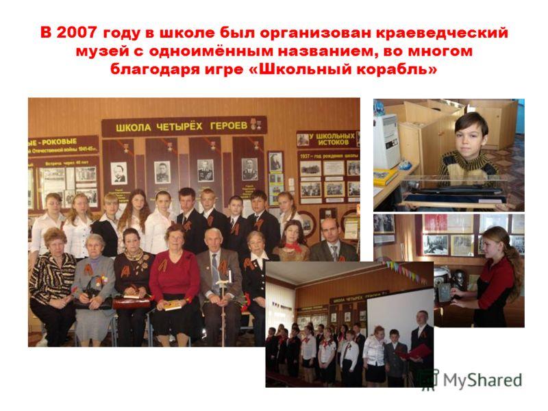 В 2007 году в школе был организован краеведческий музей с одноимённым названием, во многом благодаря игре «Школьный корабль»