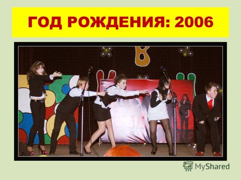 ГОД РОЖДЕНИЯ: 2006