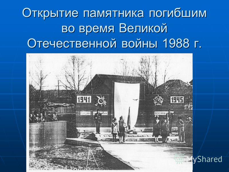Открытие памятника погибшим во время Великой Отечественной войны 1988 г.