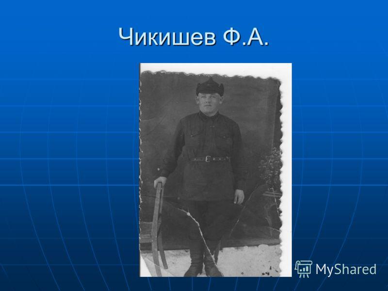 Чикишев Ф.А.