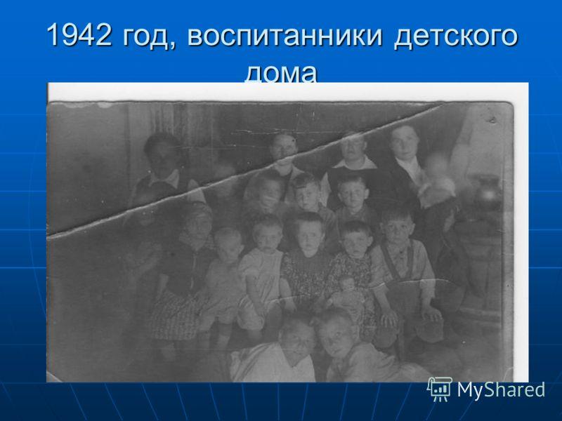 1942 год, воспитанники детского дома