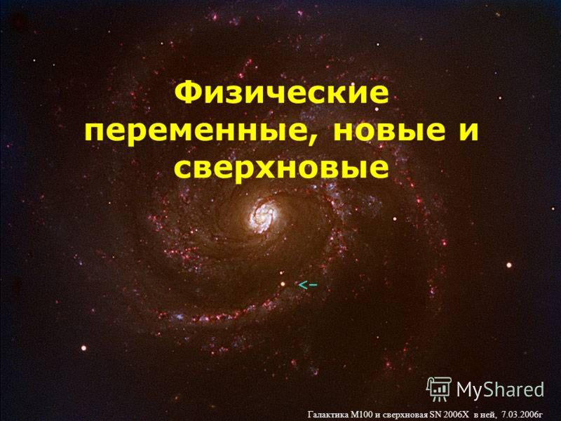 Физические переменные, новые и сверхновые Галактика М100 и сверхновая SN 2006X в ней, 7.03.2006г