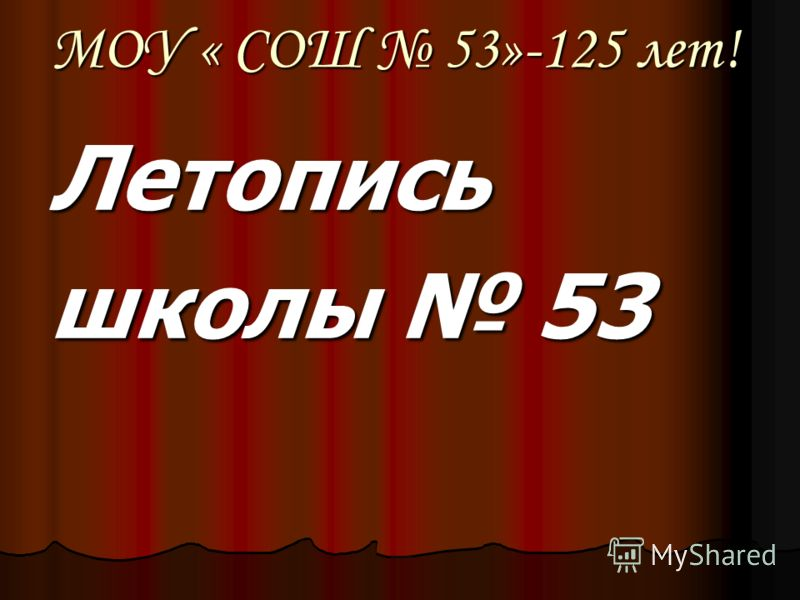 МОУ « СОШ 53»-125 лет! Летопись школы 53