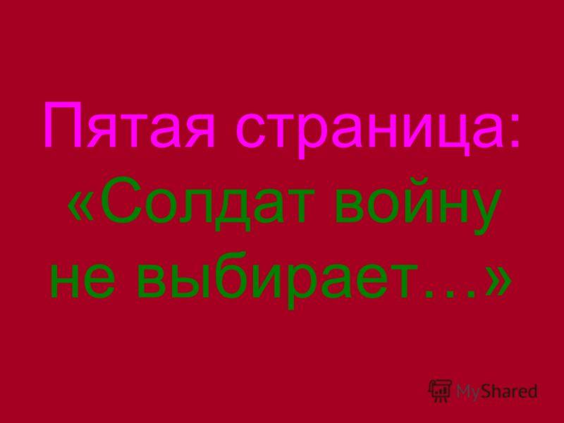 Пятая страница: «Солдат войну не выбирает…»