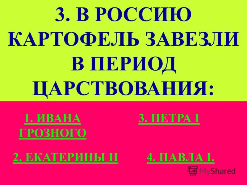 2. ВИДОИЗМЕНЁННЫЕ ПОБЕГИ – СТОЛОНЫ И КЛУБНИ СВОЙСТВЕННЫ: 1. СЛАДКО-ЧЁРНОМУ ПАСЛЁНУ. 2. ЧЁРНОМУ ПАСЛЁНУ ПАСЛЁНУ 3. КАРТОФЕЛЮ 4. БАКЛАЖАНАМ