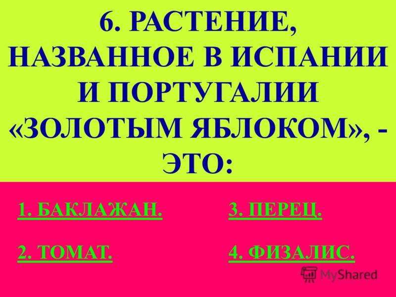 5. У ПЕТУНИИ И ТАБАКА ДУШИСТОГО ПЛОД: 1. ЯГОДА. 2. КОРОБОЧКА. 3. КОСТЯНКА. 4. СТРУЧОК.