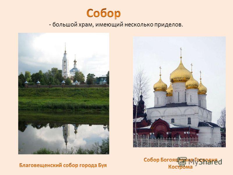 - большой храм, имеющий несколько приделов.