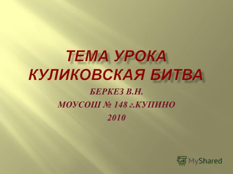 БЕРКЕЗ В. Н. МОУСОШ 148 г. КУПИНО 2010