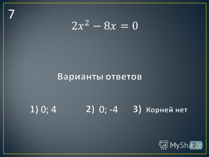 0; 40; -4 7
