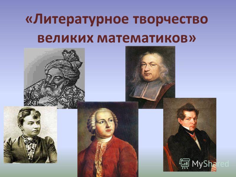 «Литературное творчество великих математиков»