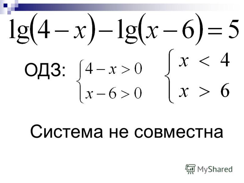 ОДЗ: Система не совместна
