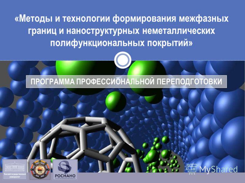 «Методы и технологии формирования межфазных границ и наноструктурных неметаллических полифункциональных покрытий»