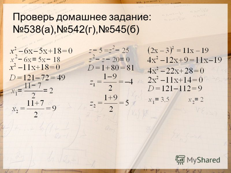 Проверь домашнее задание: 538(а),542(г),545(б)