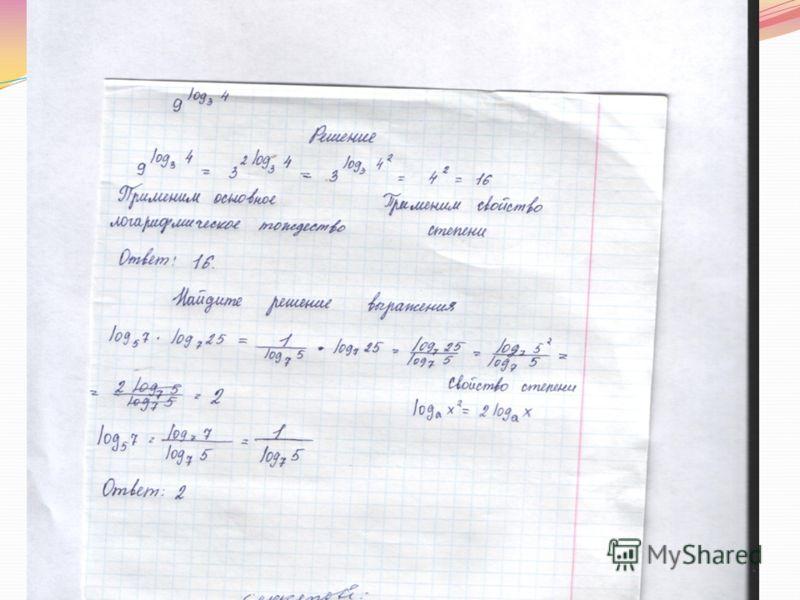 Проверка домашнего задания 04.11.201213