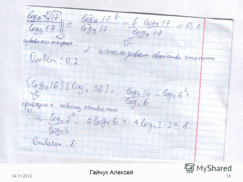 04.11.201216 Гайчук Алексей