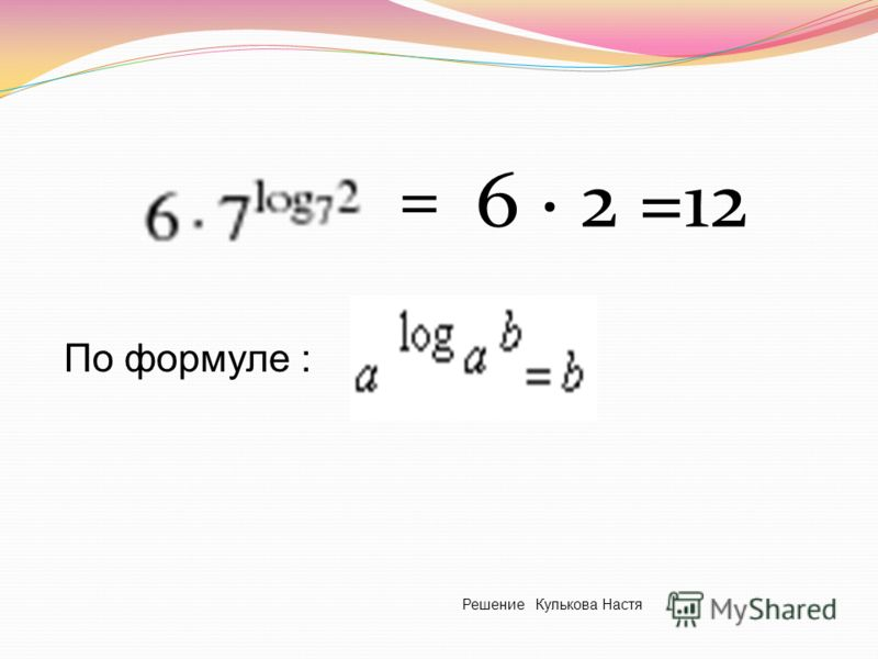 6 · 2 =12 = По формуле : Решение Кулькова Настя