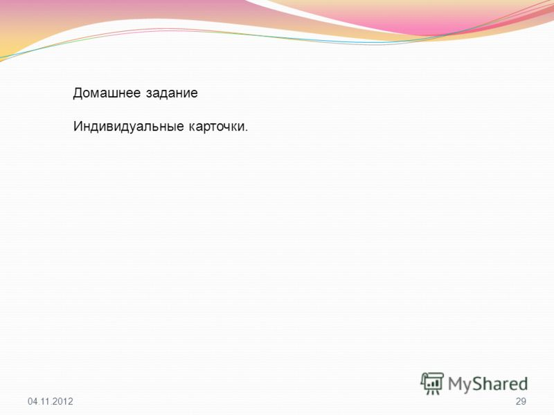 04.11.201229 Домашнее задание Индивидуальные карточки.