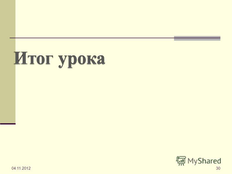 04.11.201230