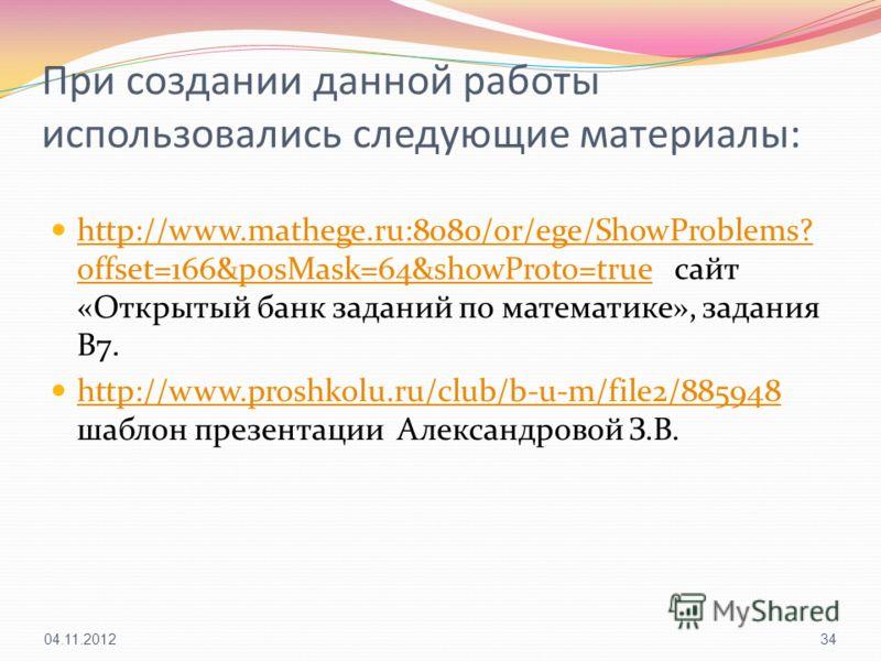 При создании данной работы использовались следующие материалы: http://www.mathege.ru:8080/or/ege/ShowProblems? offset=166&posMask=64&showProto=true сайт «Открытый банк заданий по математике», задания В7. http://www.mathege.ru:8080/or/ege/ShowProblems