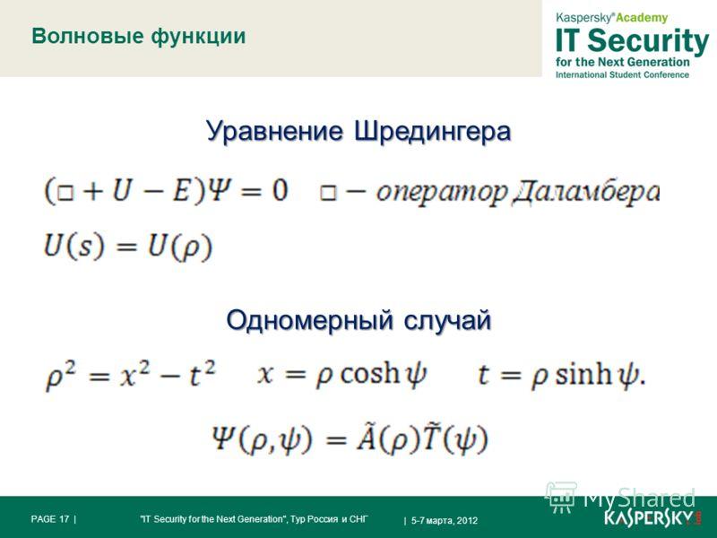 Волновые функции | 5-7 марта, 2012 PAGE 17 |IT Security for the Next Generation, Тур Россия и СНГ Уравнение Шредингера Одномерный случай