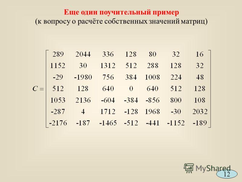 Еще один поучительный пример (к вопросу о расчёте собственных значений матриц) 12