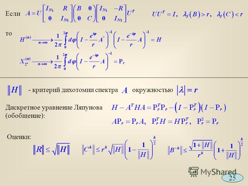 Если то 25 - критерий дихотомии спектраокружностью Дискретное уравнение Ляпунова (обобщение): Оценки: