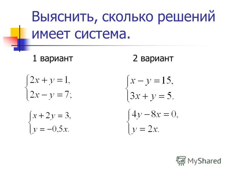 Выяснить, сколько решений имеет система. 1 вариант 2 вариант