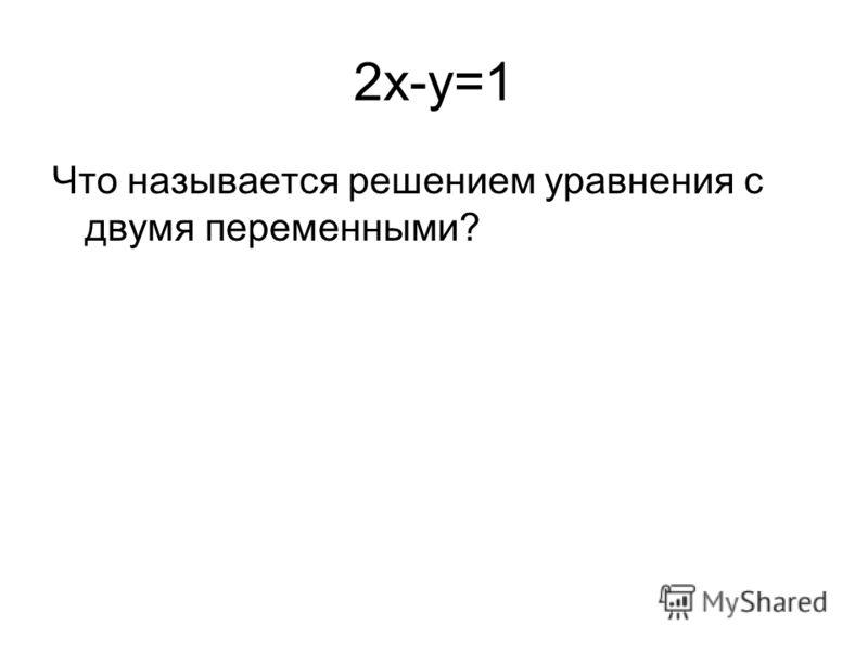 2x-y=1 Что называется решением уравнения с двумя переменными?
