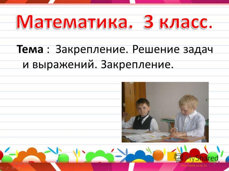 Тема : Закрепление. Решение задач и выражений. Закрепление. 04.11.20122