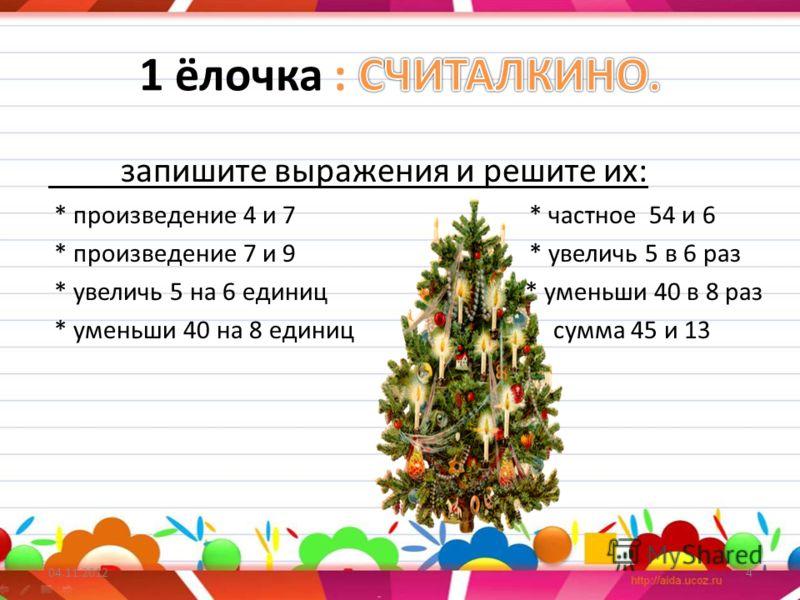 04.11.20124 запишите выражения и решите их: * произведение 4 и 7 * частное 54 и 6 * произведение 7 и 9 * увеличь 5 в 6 раз * увеличь 5 на 6 единиц * уменьши 40 в 8 раз * уменьши 40 на 8 единиц * сумма 45 и 13