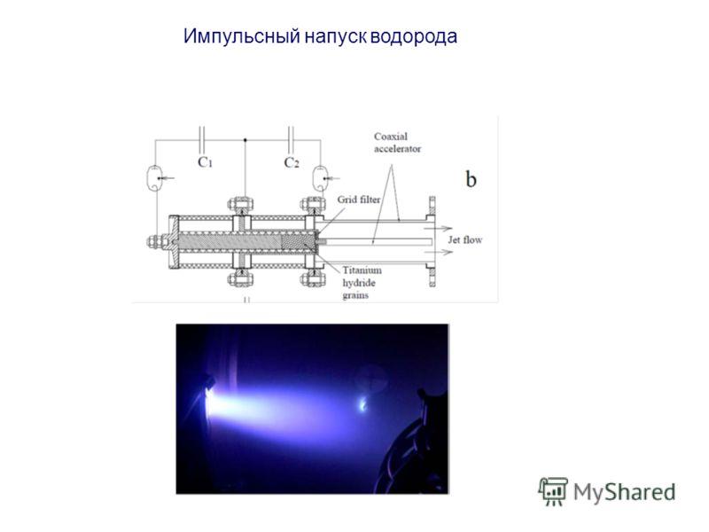 Импульсный напуск водорода