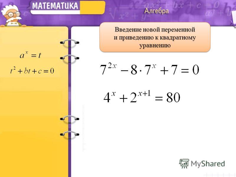 Введение новой переменной и приведению к квадратному уравнению Введение новой переменной и приведению к квадратному уравнению