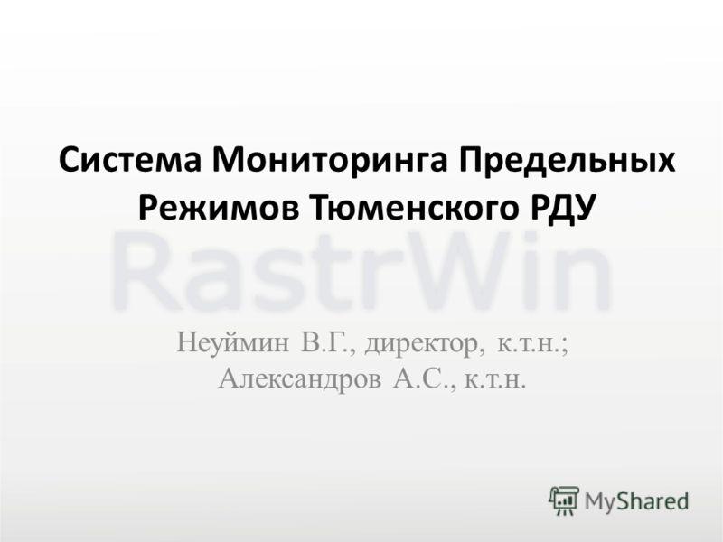 Система Мониторинга Предельных Режимов Тюменского РДУ Неуймин В.Г., директор, к.т.н.; Александров А.С., к.т.н.