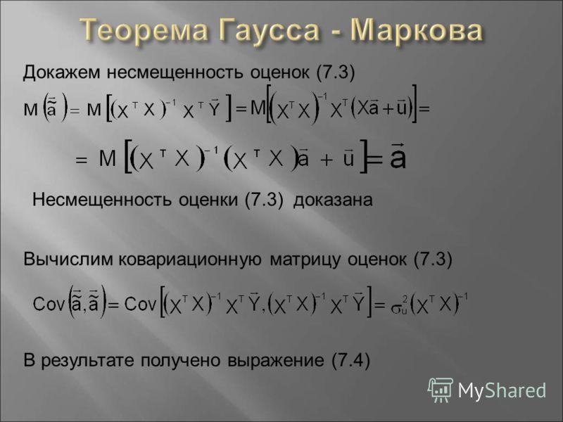 Докажем несмещенность оценок (7.3) Несмещенность оценки (7.3) доказана Вычислим ковариационную матрицу оценок (7.3) В результате получено выражение (7.4)