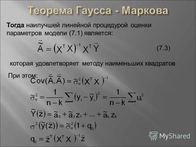 Тогда наилучшей линейной процедурой оценки параметров модели (7.1) является: (7.3) которая удовлетворяет методу наименьших квадратов При этом: