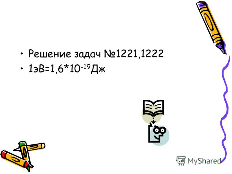 Решение задач 1221,1222 1эВ=1,6*10 -19 Дж